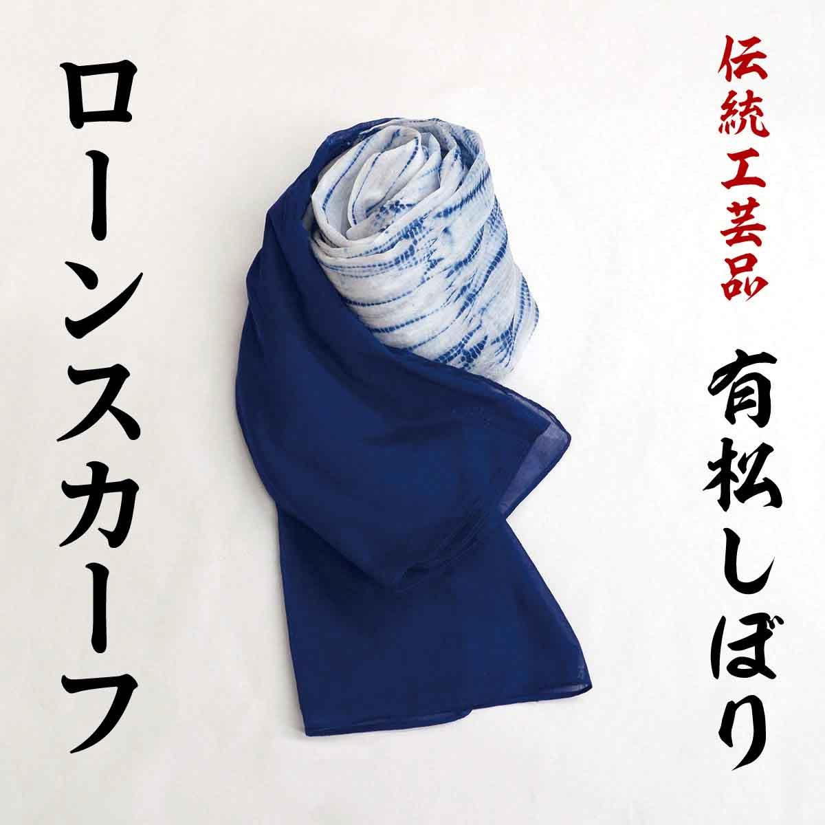 有松絞り綿ローンスカーフ