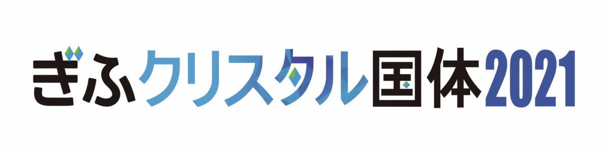 岐阜クリスタル国体2021開催