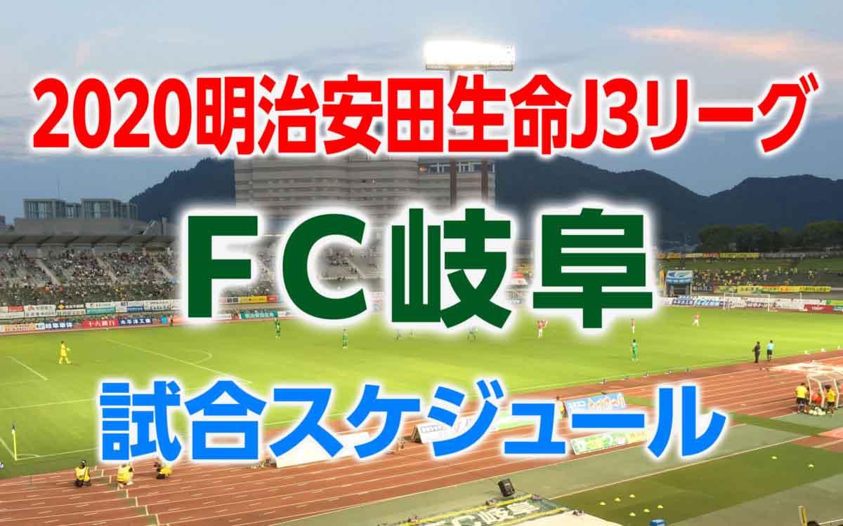 2020明治安田生命J3リーグ