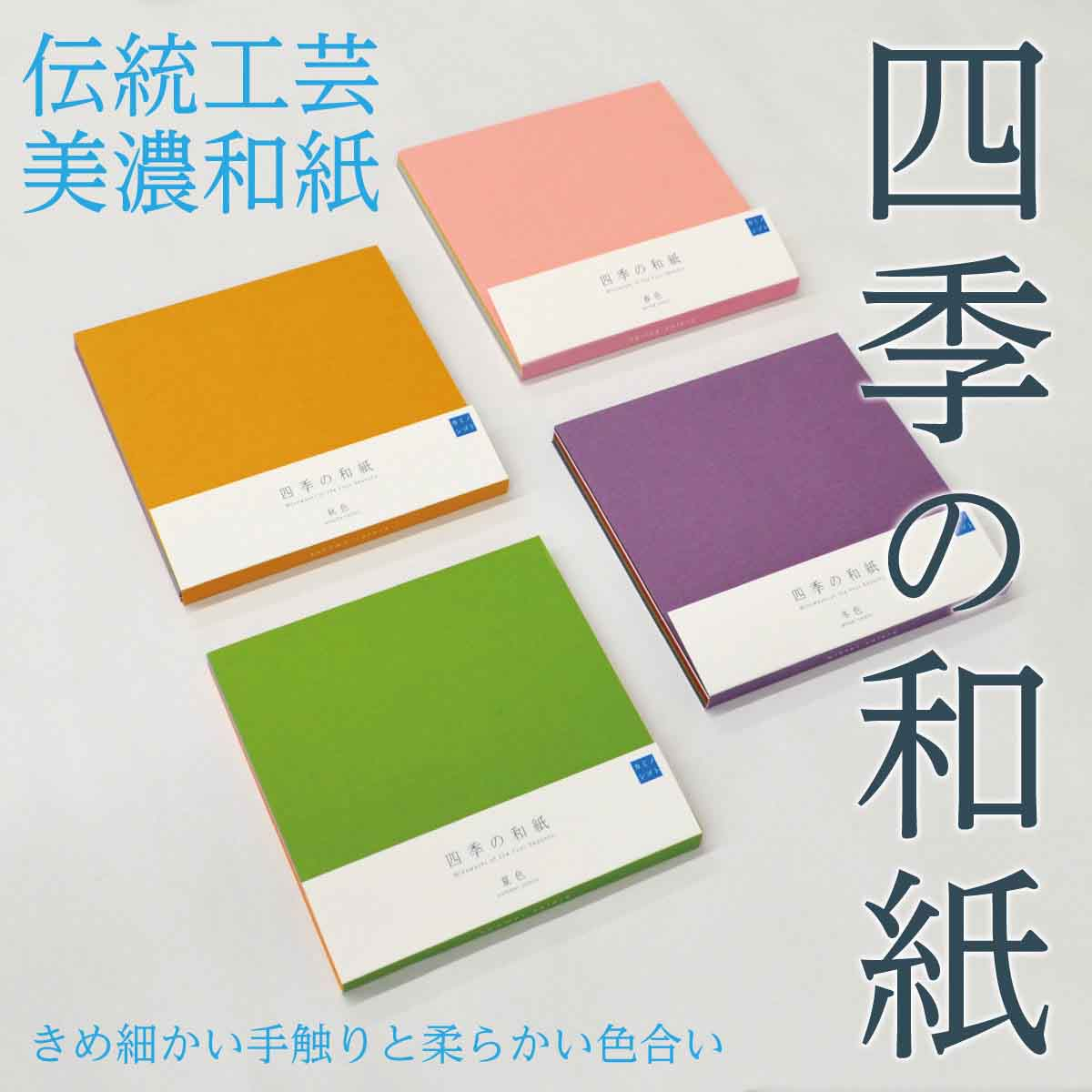 和紙のセット「四季の和紙」伝統工芸美濃和紙を折り紙にパッケージ