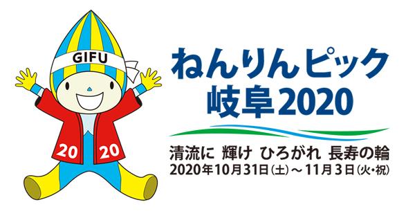 ねんりんピック岐阜2020が今秋開催されます。(開催延期となりました)