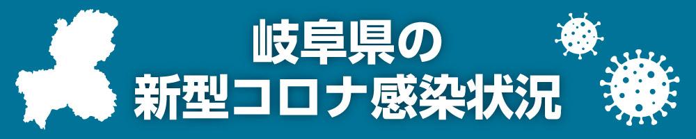 コロナ 岐阜 岐阜新型コロナ・感染症掲示板 ローカルクチコミ爆サイ.com東海版